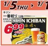 kirin_ichiban_a.jpg