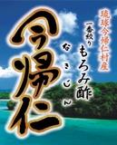 nakijin_a.jpg