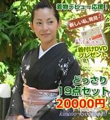 rakuten_kimono-kyoukomati_10000602.jpg